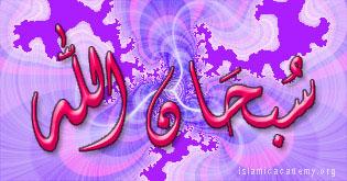 SubhanALLAH Purple